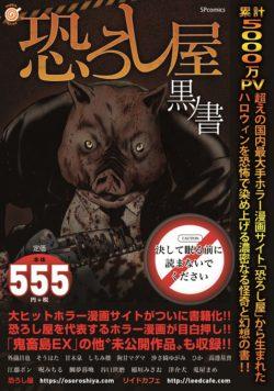 『恐ろし屋 黒ノ書』刊行のお知らせ