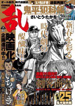 コミック乱 2019年2月号