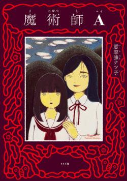 意志強ナツ子のデビュー作 『魔術師A』刊行のお知らせ