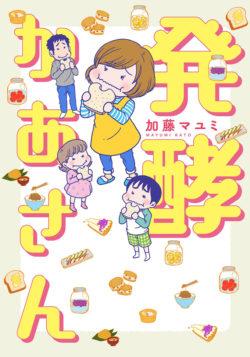 発酵食品実践コミックエッセイ『発酵かあさん』刊行のお知らせ