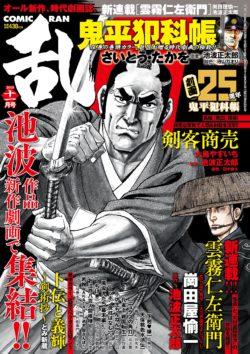 コミック乱 2018年11月号