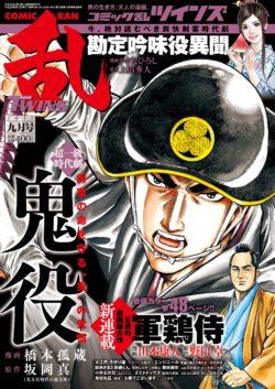 超大型新連載「軍鶏侍」始動!!『コミック乱ツインズ9月号』刊行のお知らせ