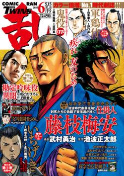 コミック乱ツインズ 2020年6月号