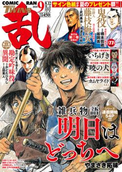 コミック乱ツインズ 2020年9月号