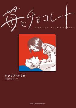 奔放なる愛の記録を描いた『苺とチョコレート』2月14日発売!