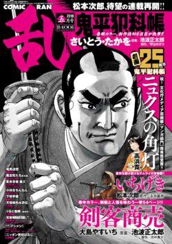 コミック乱 2018年5月号