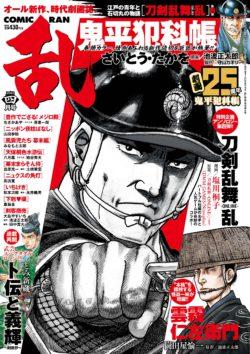 コミック乱 2019年4月号