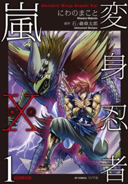 変身忍者嵐X 初回限定版1