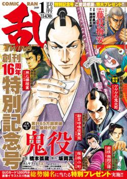 「コミック乱ツインズ1月号」12月13日発売のお知らせ