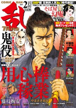 コミック乱ツインズ 2019年2月号
