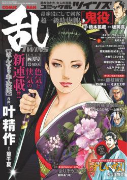 コミック乱ツインズ 2017年04月号
