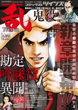 コミック乱ツインズ 2017年08月号