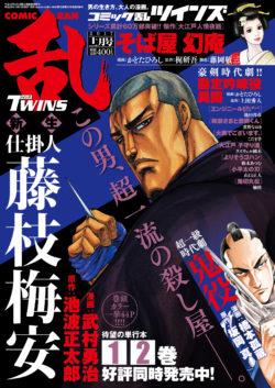 『コミック乱ツインズ11月号』刊行のお知らせ