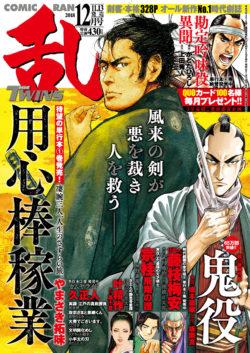 「コミック乱ツインズ12月号」11月13日発売のお知らせ