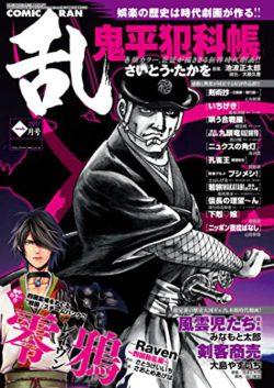 コミック乱 2017年01月号