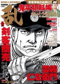 コミック乱 2021年02月号