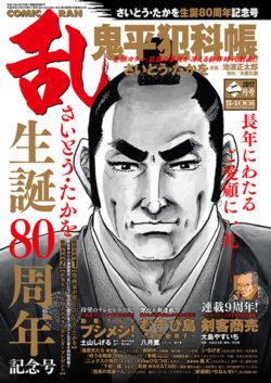 コミック乱 2017年02月号