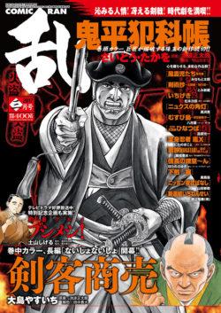 コミック乱 2017年03月号