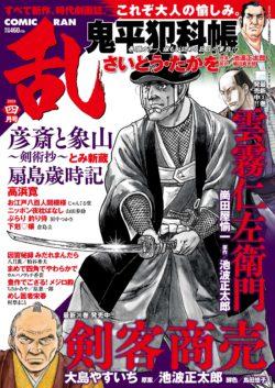 コミック乱 2021年04月号