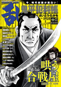 コミック乱 2017年04月号