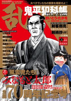 コミック乱 2017年05月号