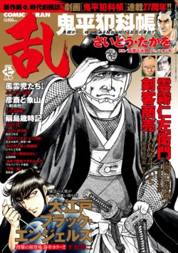 コミック乱 2020年7月号