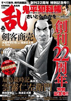 コミック乱 2021年08月号