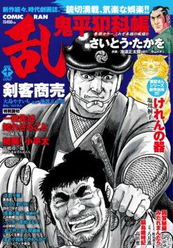 コミック乱 2020年10月号