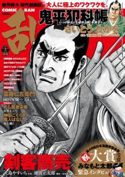 コミック乱 2020年12月号