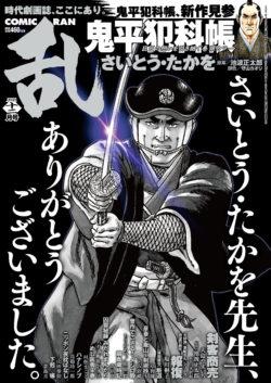 コミック乱 2021年12月号