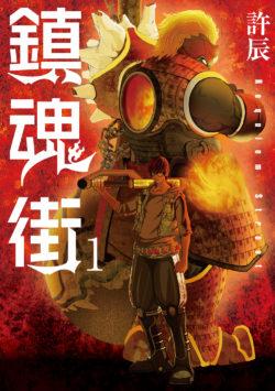 『鎮魂街』第1巻、11月30日発売のお知らせ