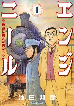 『エンジニール鉄道に挑んだ男たち』第1巻刊行のお知らせ