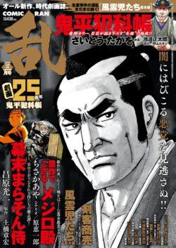 201903表紙-01片面
