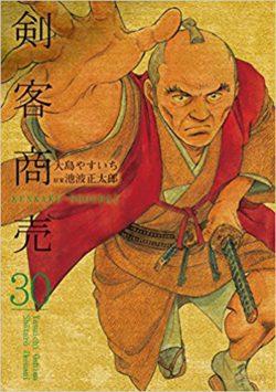 kenkyaku30