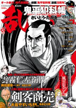 コミック乱 2019年7月号