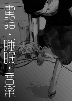『電話・睡眠・音楽』9月26日発売のお知らせ