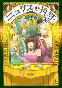 『ニュクスの角灯 第4巻』刊行のお知らせ