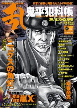 コミック乱 2017年06月号