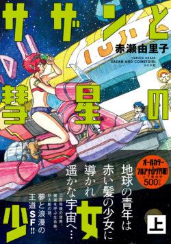『サザンと彗星の少女』上・下巻、4月18日同時刊行のお知らせ