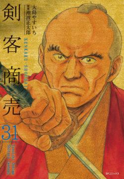 剣客商売 (31)