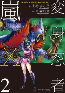 変身忍者嵐X(カイ) (2)