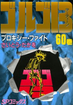 ゴルゴ13 (60)