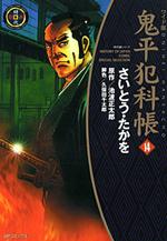 鬼平犯科帳 (14)