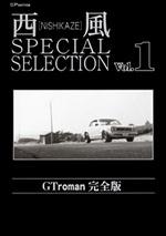 西風 SPECIAL SELECTION (1)