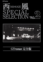 西風 SPECIAL SELECTION (2)