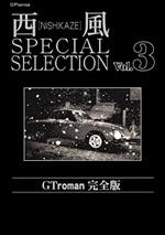 西風 SPECIAL SELECTION (3)