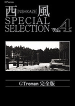 西風 SPECIAL SELECTION (4)