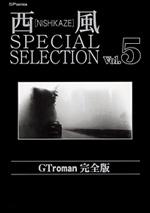 西風 SPECIAL SELECTION (5)