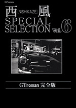 西風 SPECIAL SELECTION (6)