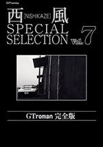 西風 SPECIAL SELECTION (7)